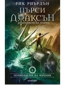Пърси Джаксън и боговете на Олимп - Похитителят на мълнии - книга 1